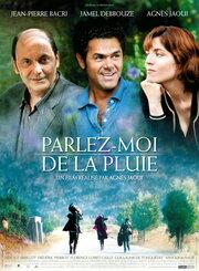 Расскажи мне о дожде (2008)
