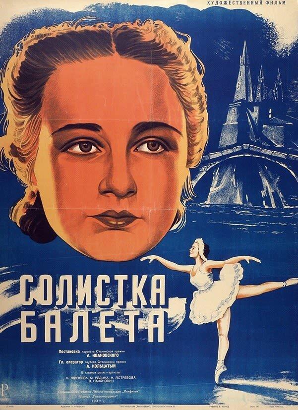 Посте Солистка балета