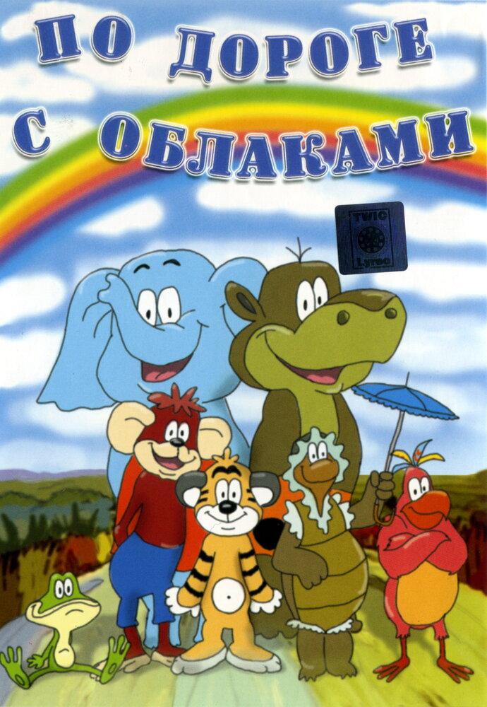 Скачать мультфильм по дороге с облаками (1984) » happymults.