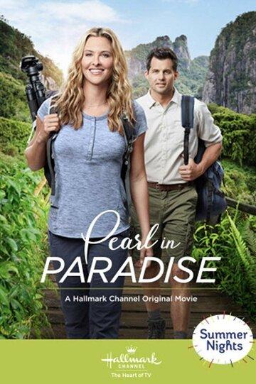 Жемчужина в раю (ТВ)