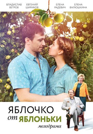 Яблочко от яблоньки (2017)