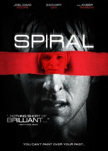 Спираль (Spiral)