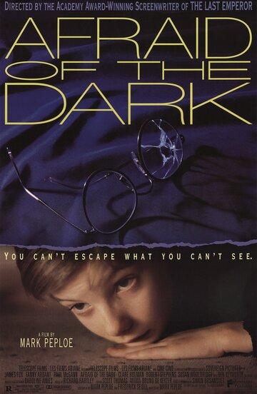 Боязнь темноты (1991)