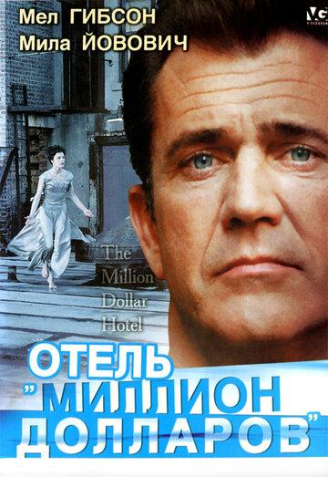 Фильм про потерю памяти с милой йовович картинки с закрытой школой сериал