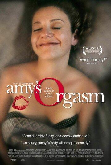 Оргазм Эми