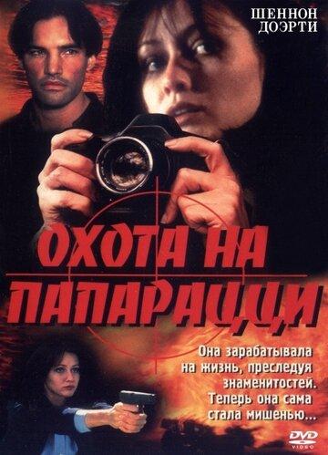 Охота на папарацци (1999) — отзывы и рейтинг фильма