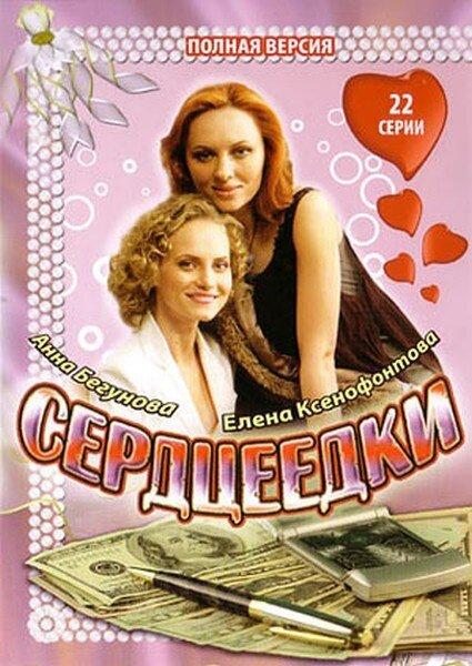 «Фильмы С Участием В Главной Роли Елены Ксенофонтовой» — 2008