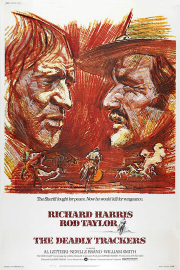 Смертельные преследователи (1973)