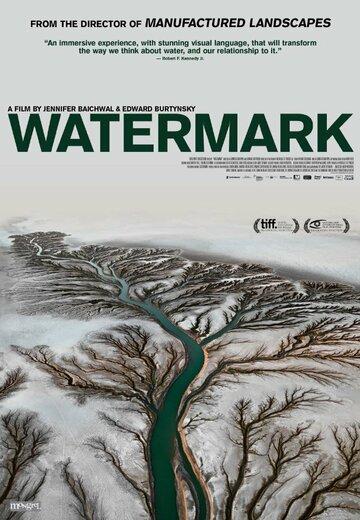 Водяные знаки (2013) полный фильм онлайн