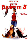 Доктор Дулиттл 3 (2006)