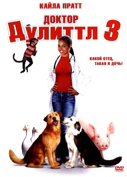 Смотреть доктор дулиттл 4 (2008) онлайн бесплатно в хорошем.
