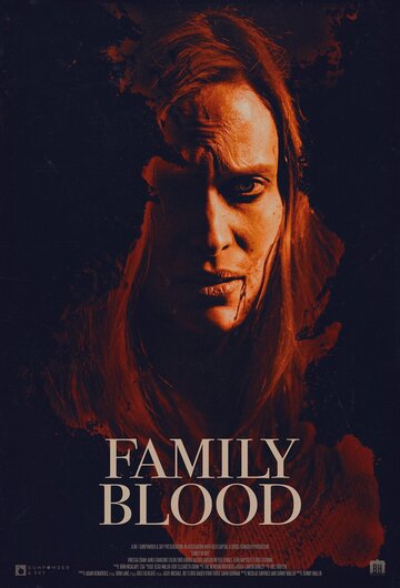 Семейная кровь 2018