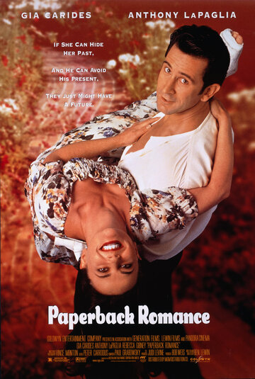 Счастливый перелом (1994)