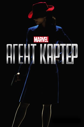 ����� ������ (Agent Carter)