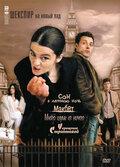 Шекспир на новый лад (2005)