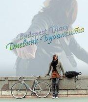 Дневник Будапешта (2011)