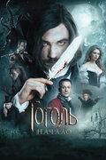 Кино Гоголь. Начало (2017) смотреть онлайн