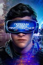 Первому игроку приготовиться (2018)