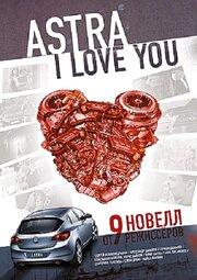 Астра, я люблю тебя (2012)