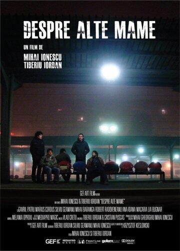 Разные матери (2010)