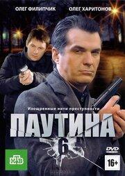 Паутина 6 (2013)