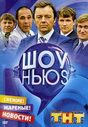 Шоу Ньюs (2007)