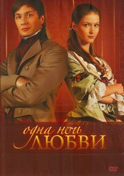 Одна ночь любви (2008)