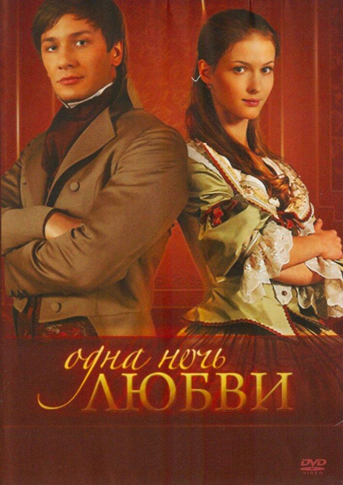 Лучшие романтические сериалы смотреть онлайн - Ivi ru