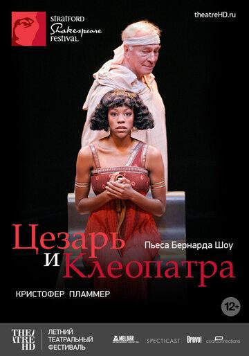 Фильм Цезарь и Клеопатра