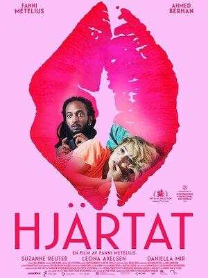 Сердце  (2018)