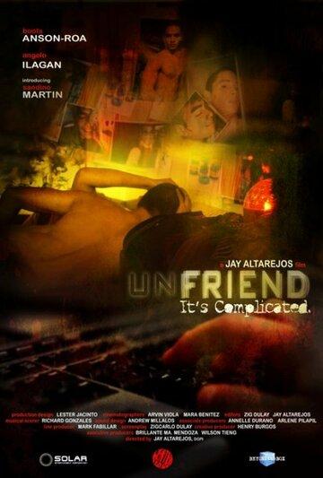 Недруг (Unfriend)