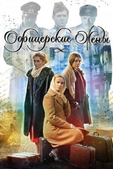 Офицерские жены 1, 2, 3 серия (сериал, 2015) смотреть онлайн