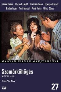 Коклюш (1987)