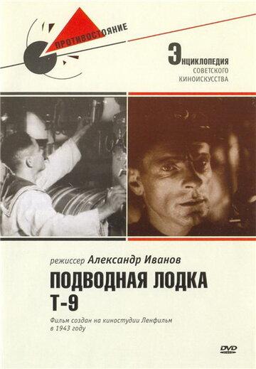 Подводная лодка Т-9 (1943) полный фильм онлайн