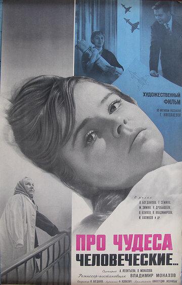 Про чудеса человеческие (1968)