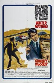 Смотреть онлайн Чарли Варрик