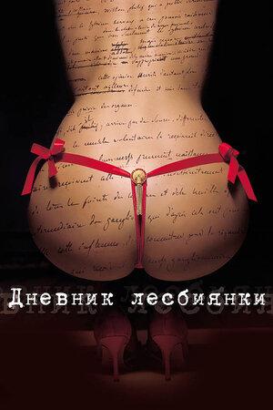 Красивый Фильм Про Лесбиянок