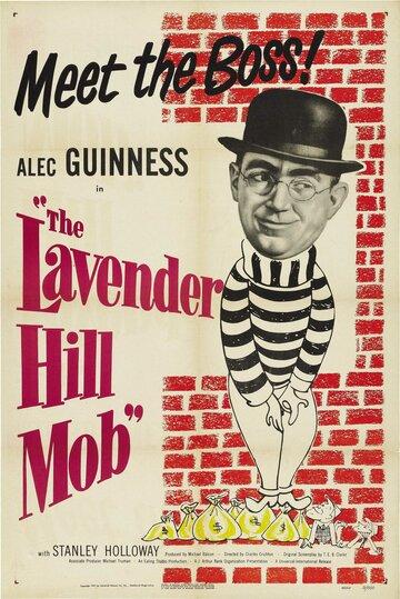 Банда с Лавендер Хилл (The Lavender Hill Mob)