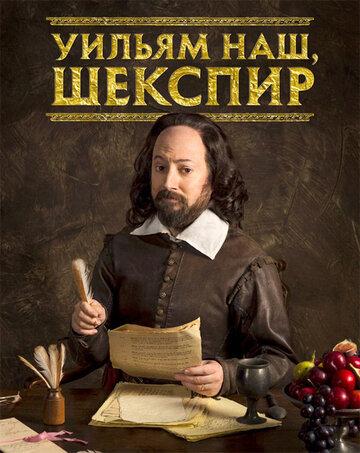 Уильям наш, Шекспир 3 сезон 7 серия