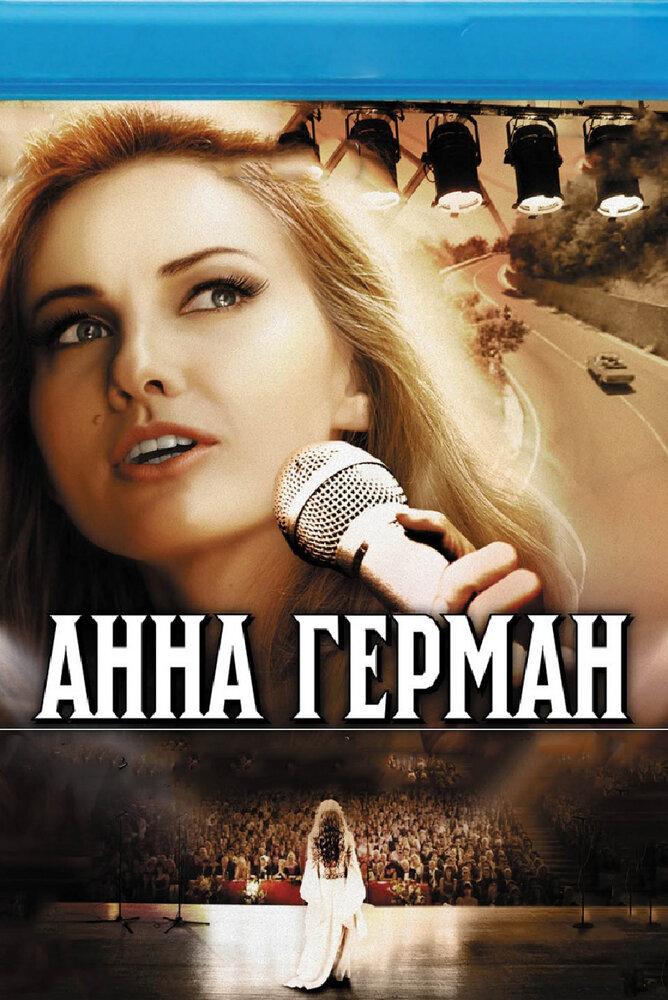 Анна Герман. Тайна белого ангела (2012)