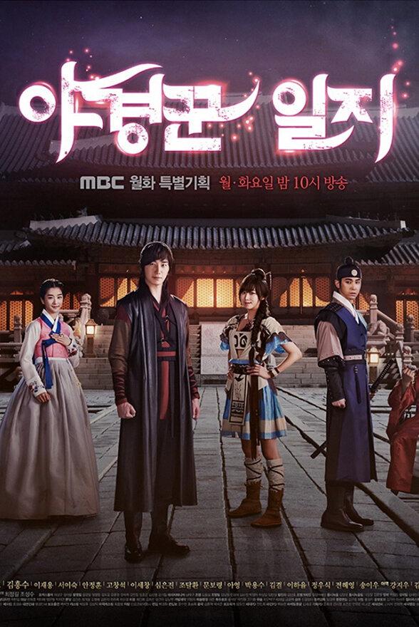 841584 - Ночные стражи ✦ 2014 ✦ Корея Южная