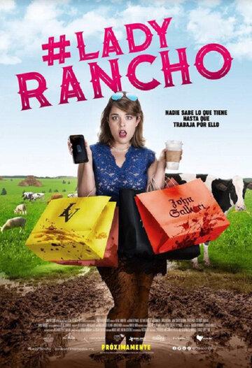 Далеко на ранчо