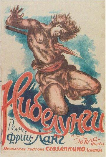 Нибелунги: Месть Кримхильды (1924) полный фильм онлайн