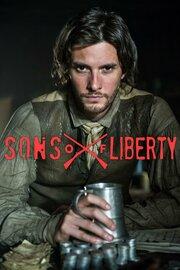 Сыны свободы