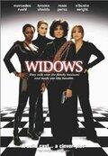 Вдовы (Widows)