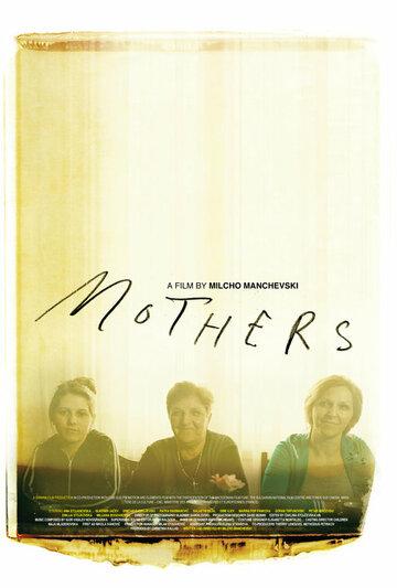 Матери (2010)