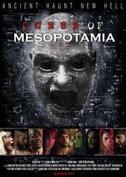 Curse of Mesopotamia (2015)
