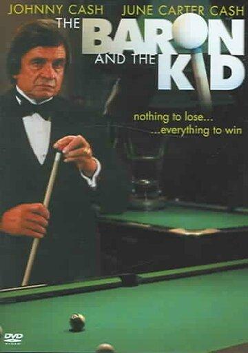 Барон и малыш (1984)
