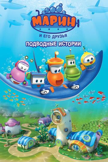 Марин и его друзья. Подводные истории (2014) полный фильм