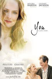 Ты (2009)